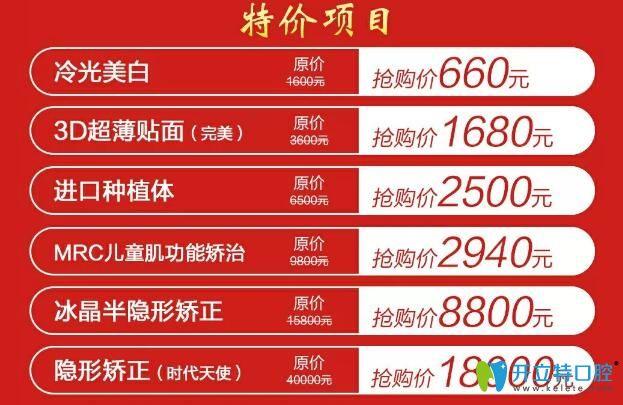 襄阳维乐口腔特价项目图