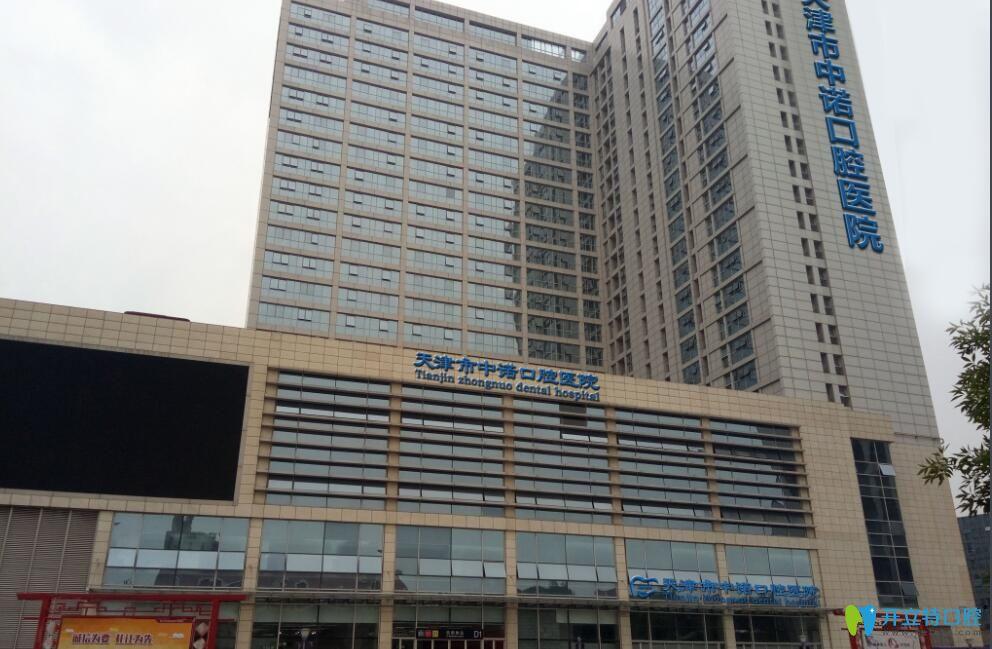 天津中诺口腔医院