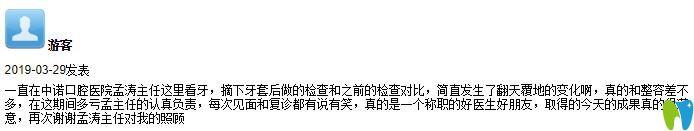 在天津中诺口腔做的正畸