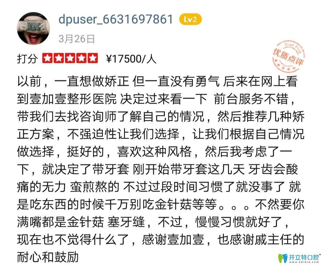 在广州壹加壹口腔做矫正无隐形消费