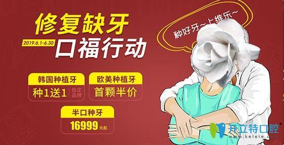 福州维乐口腔韩国种植牙种1送1,欧美种植牙首颗半价