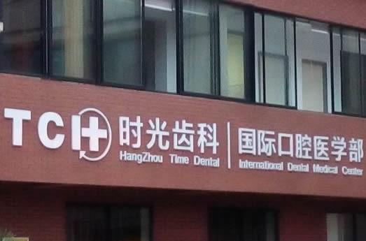 杭州时光口腔医院