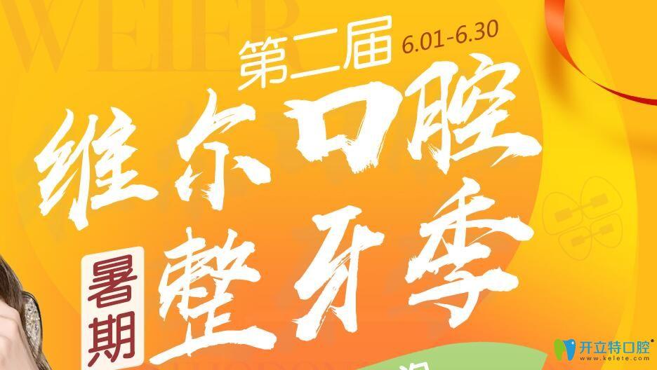 北京维尔口腔暑期多重正畸价格优惠