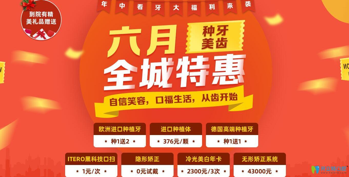 广州广大口腔年中看牙价格表