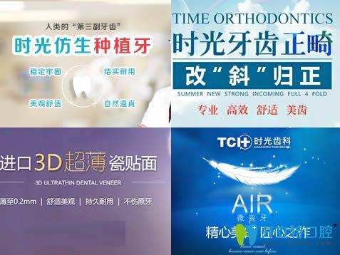 杭州时光口腔诊疗项目图