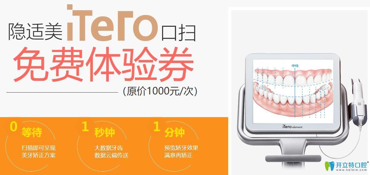 隐适美iTero口扫描免费体验券——原价1000元/次