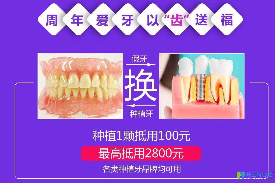贝臣齿科种植牙活动信息