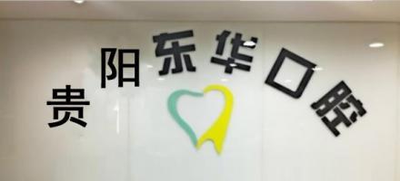 贵阳东华口腔诊所