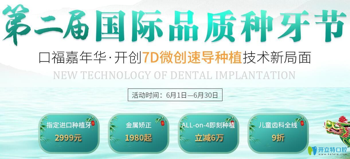 重庆团圆口腔第二届品质种牙节,德国进口种植牙7999元起