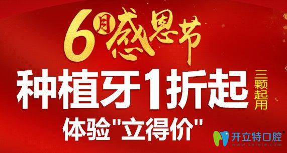 北京中诺口腔医院6月种植牙感恩活动