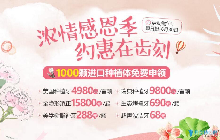 深圳德贝美口腔感恩季,1000颗进口种植体免费申领
