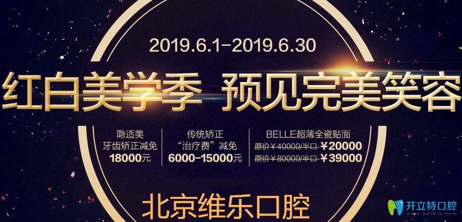 北京维乐口腔隐适美隐形牙齿矫正减18000元,评价这价格贵吗