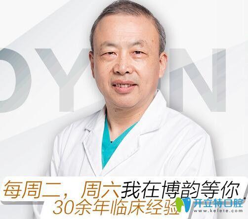 南京博韵口腔医院陈宁院长