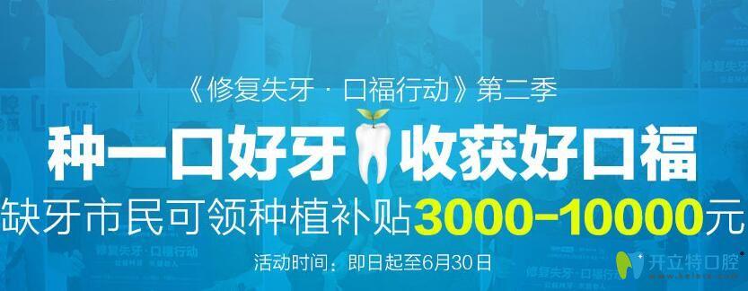 北京维乐口腔种植牙优惠价格
