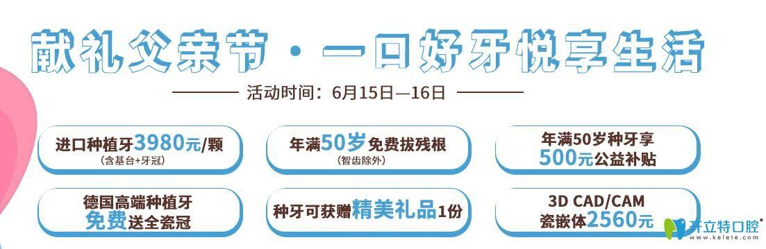 武汉清华阳光口腔献礼父亲节,进口种植牙3980元/颗起