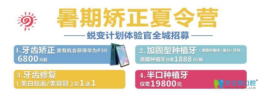 广州雅度口腔优惠价格表