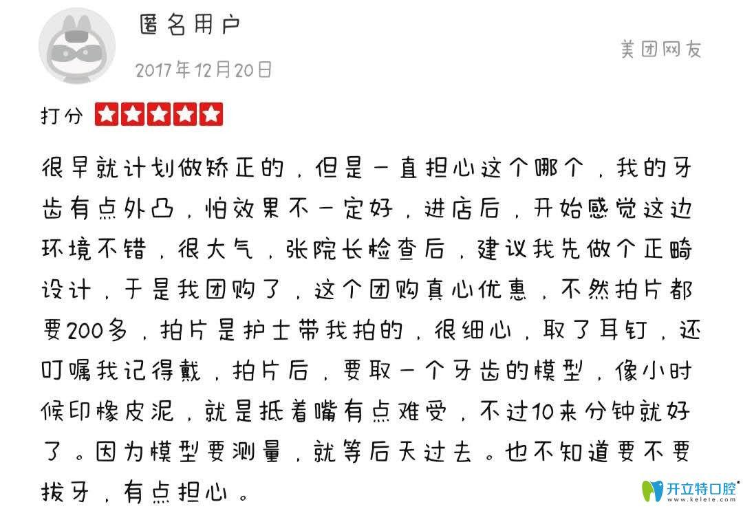 网友在深圳诺德齿科做正畸后的评论