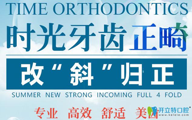 杭州牙科哪里便宜又好?时光口腔全口牙齿矫正价格才9800元起