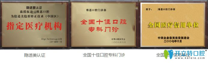 杭州维恩口腔是隐适美指定机构