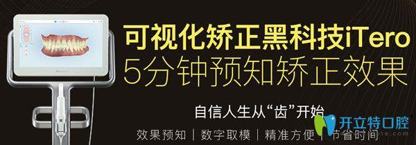 上海雅悦齿科矫正黑科技