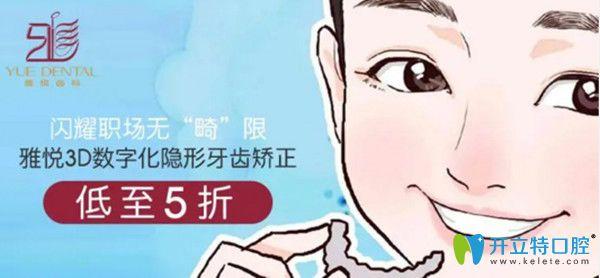 上海雅悦口腔隐形矫正5折起/时代天使仅需24000元起