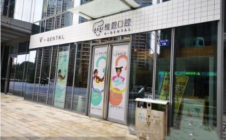 杭州维恩口腔医院外景图