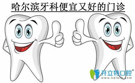 哈尔滨牙科便宜又好的门诊排名