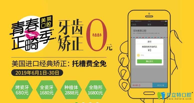 6月深圳美莱口腔收费价格表公布