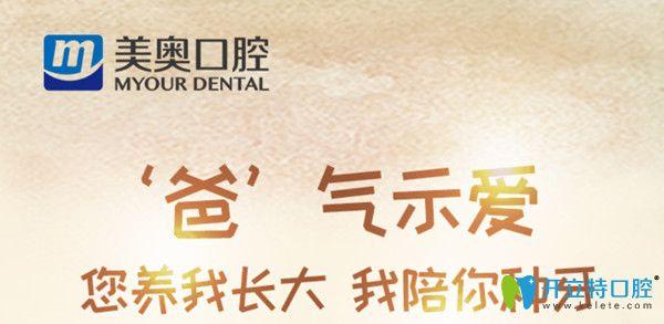 感恩父亲节,杭州美奥口腔特别奉上充值大礼及种植牙优惠
