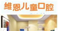 来判断杭州矫正牙齿较好的医院—维恩口腔怎么样?附价格表