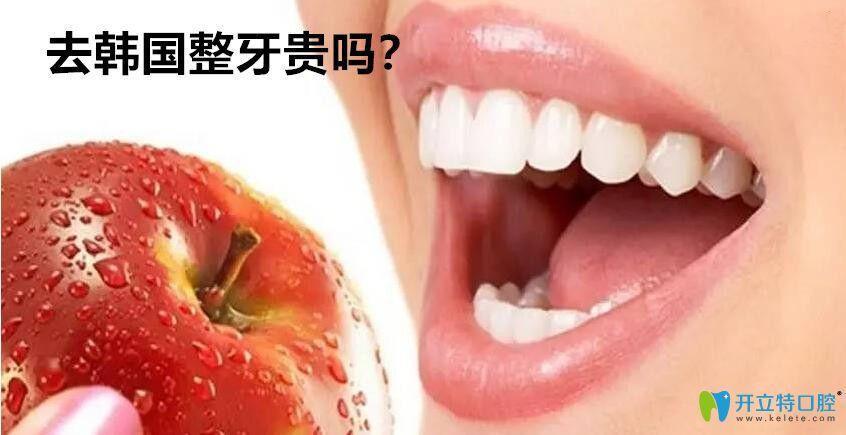 韩国整牙齿价格贵吗?看韩国牙科收费价目表含种牙/矫正价格