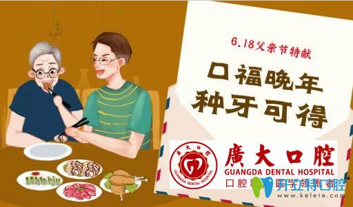 广州广大口腔父亲节种牙活动宣传图