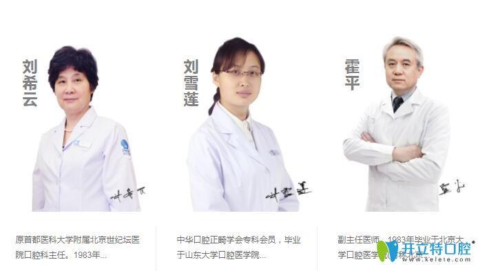 北京圣贝口腔部分医生图