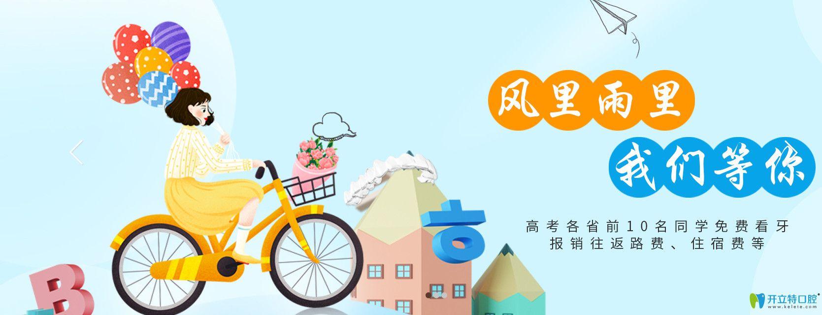 上海尤旦口腔为各省高考前十名免费看牙?来看这波矫正操作