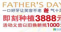 长春种植牙多少钱?超龙牙博士父亲节即刻种植牙价格3888元