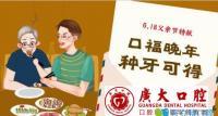 广州广大口腔父亲节种牙价格有特惠:德国种植牙种1送1啦!