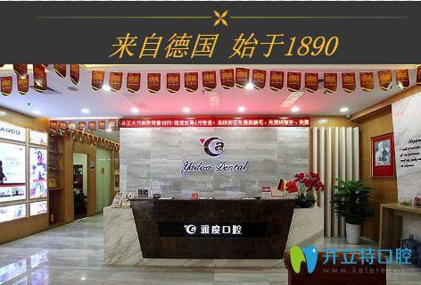 广州雅度口腔是一家正规的连锁品牌