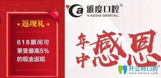 来广州雅度参加618年中活动可享5%的返现