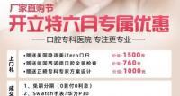 隐形矫正牙齿多少钱?广州雅度口腔隐适美矫正价格仅41800元