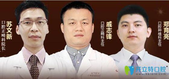 广州壹加壹口腔医生团队图
