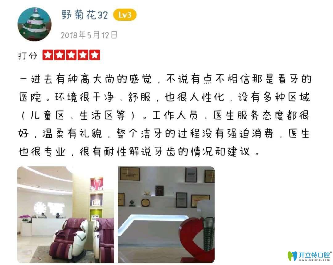 顾客觉得好佰年口腔医生专业,态度好,环境不错,而且没有强迫消费