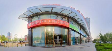 北京丽都医院口腔中心