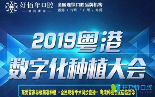 东莞好佰年口腔成功举办2019年粤港数字化种植牙大会!