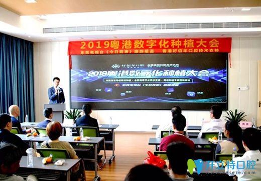 2019年粤港数字化种植大会会议现场