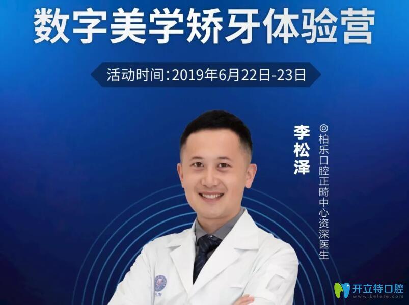 南宁柏乐口腔正畸中心资深医生李松泽