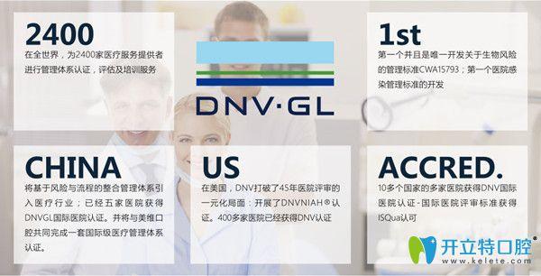 上海美维口腔M+管理认证体系