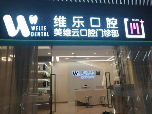 上海美维口腔门诊部