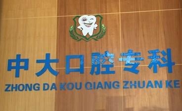 东莞中大口腔诊所