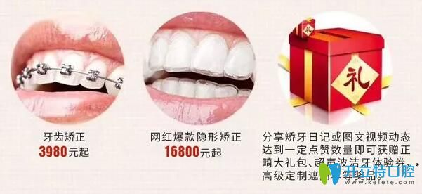 武汉清华阳光口腔暑期正畸优惠活动