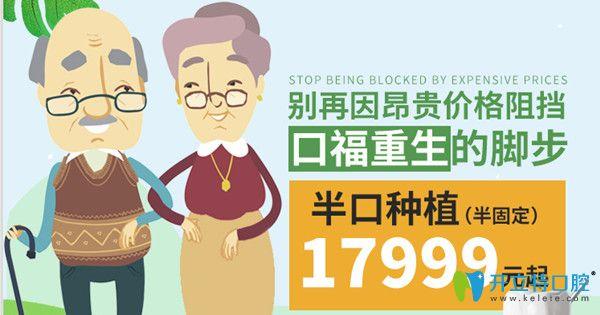 上海种植牙多少钱?美维口腔半口种植价格低至17999元起